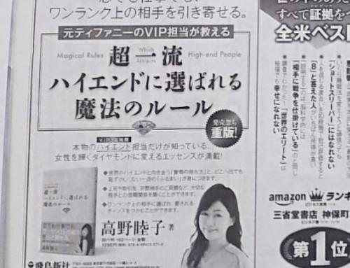 11月22日朝日新聞掲載
