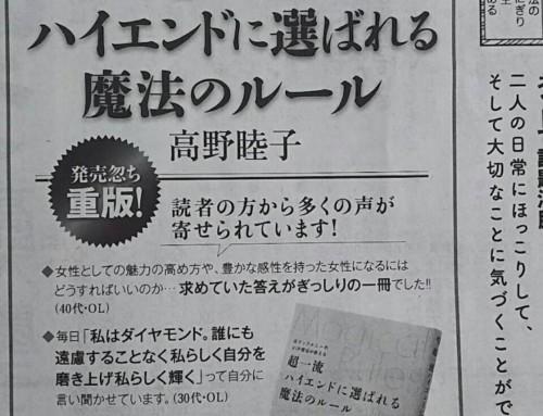 12月12日 読売新聞掲載されました